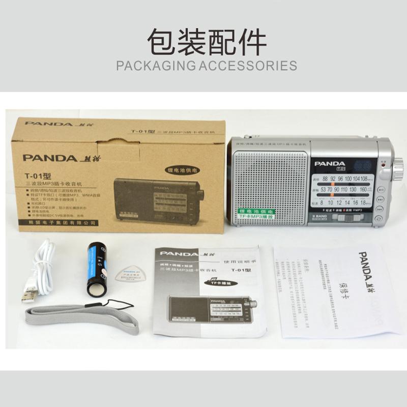 Радиоприёмник PANDA SOFTWARE  PANDA/T-01 Fm 18650 MP3