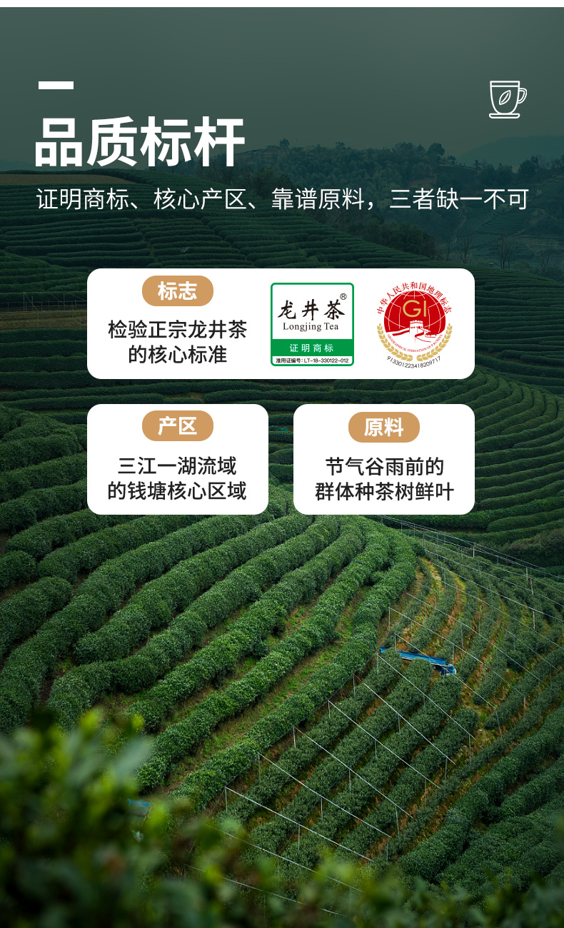 艺福堂 21新茶 雨前西湖龙井茶 250g 图5
