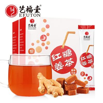 【艺福堂】买2发5红糖生姜速溶