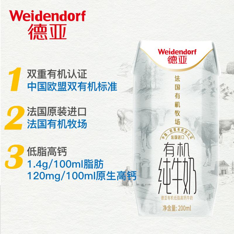 法国原装进口,低脂高钙:200mlx12盒 德亚 早餐纯牛奶