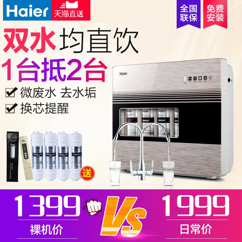 海爾凈水器家用直飲自來水廚房凈水機 過濾器ro反滲透純水機5009