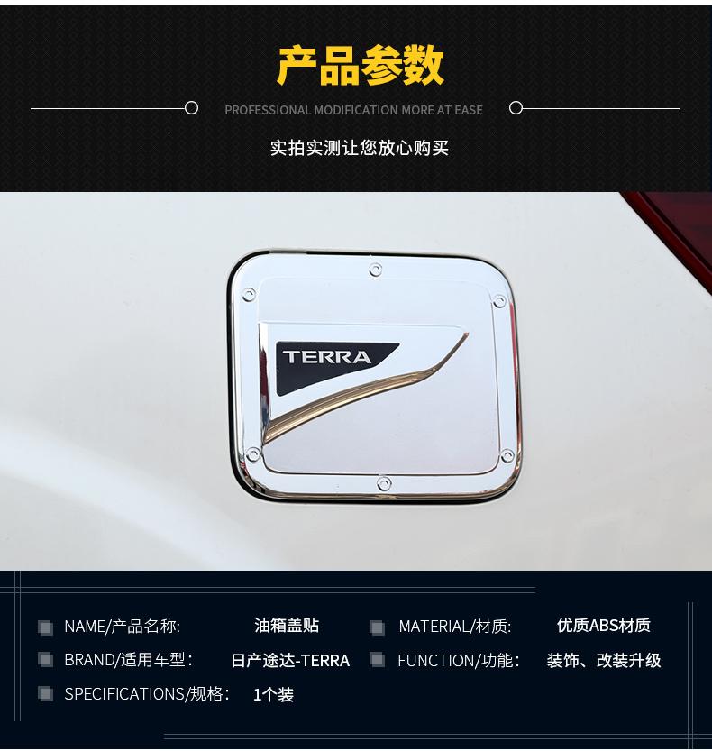 Ốp nắp bình xăng Nissan Terra - ảnh 10