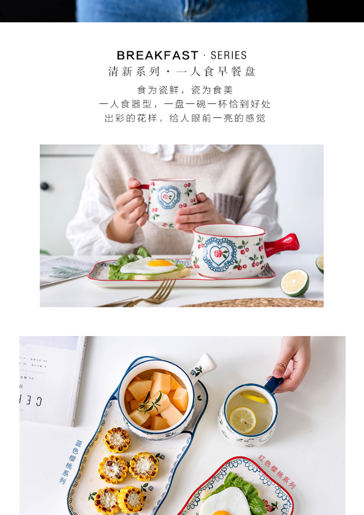 Sichuan island house creative tableware cherry to use single lovely girl heart small bowl bowl bowl of fruit salad breakfast tray