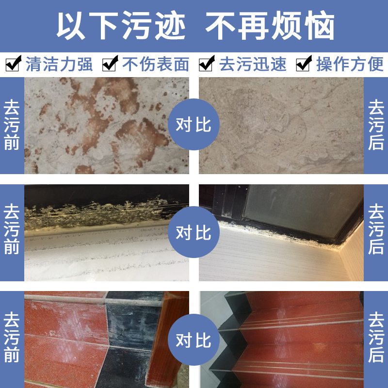 Dun King marble cleaner strong to sewage millstone decoration cement paint  putty powder stone cleaning renovation