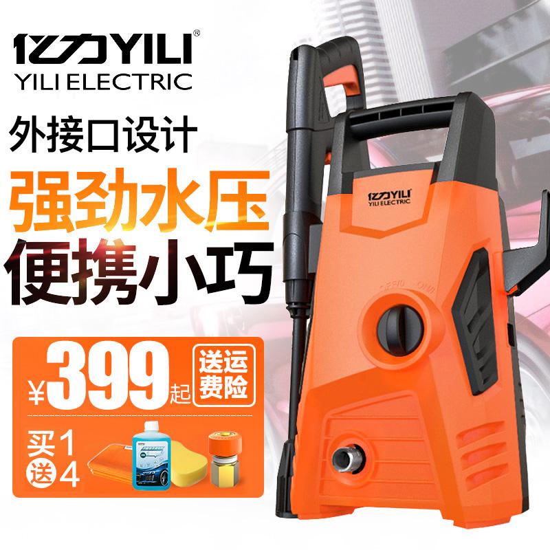 Yili High Pressure Car Washing Machine Home 220v Electric Household Portable Wash Pump Brush Water Gun
