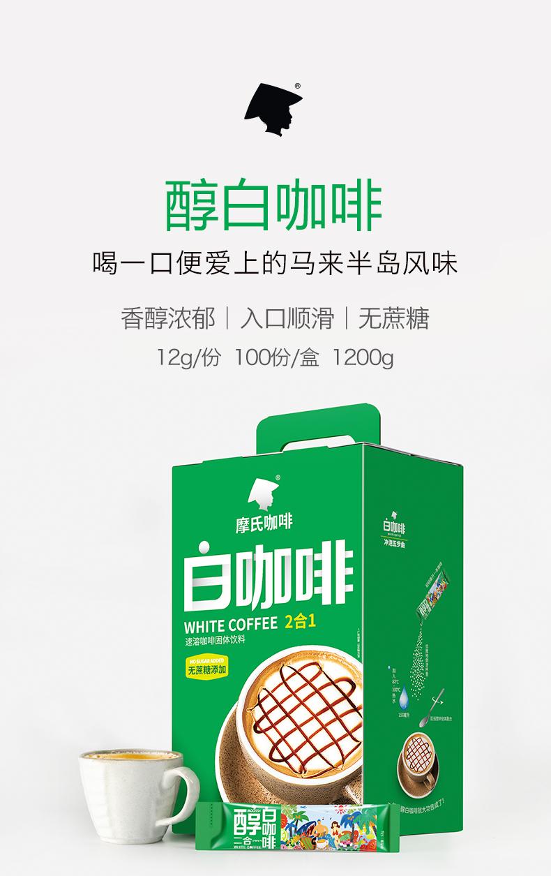 摩氏咖啡二合一醇白咖啡特浓无蔗糖速溶提神白咖啡粉条礼盒装详细照片