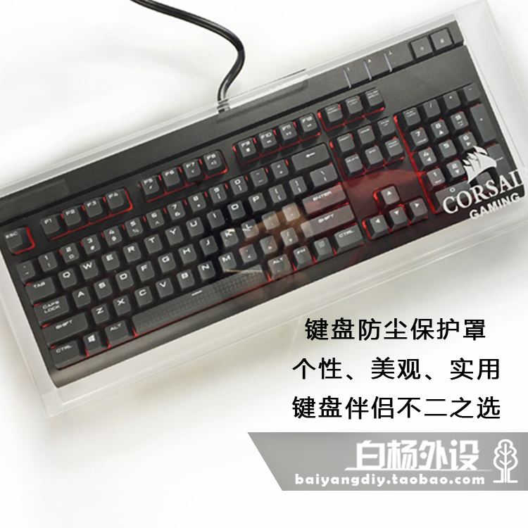 Keyboard Skins Electronics For Corsair Gaming K63 Red K65 Rgb Lux Skin Film Office Desktop Keyboard Anti Dust Cover Mechanical Keyboard Cover Transparent