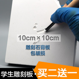Buy two get one free Square 10*10CM cm carved gypsum board 1010 student portrayal material