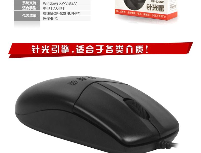 双飞燕有线鼠标 办公家用USB笔记本台式电脑 网吧游戏鼠标OP-520