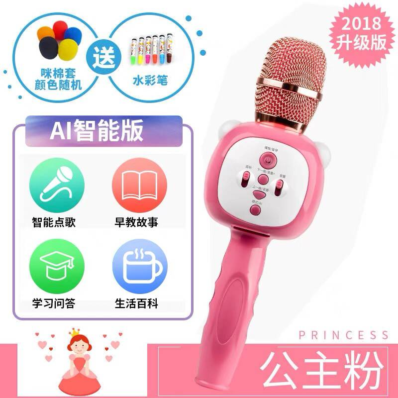 [princess Powder Ai Smart Version - Children's On-demand Learning] + Spree + Microphone Cotton Cover