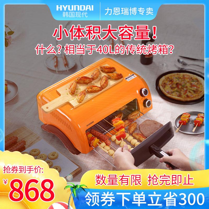 韩国现代烘焙电烤箱台式多功能全自动迷你小型家用智能小电烤箱