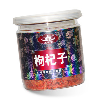 Zhong Chengtang Ningxia Zhongning Authentic special 枸 大 大ly 150g bottle free red arrested