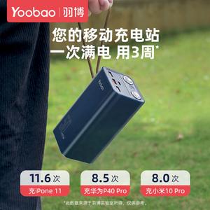 羽博充电宝50000毫安大容量便携式快充手机平板通用移动电源适用于苹果iPhone12华为oppo小米1000000超大