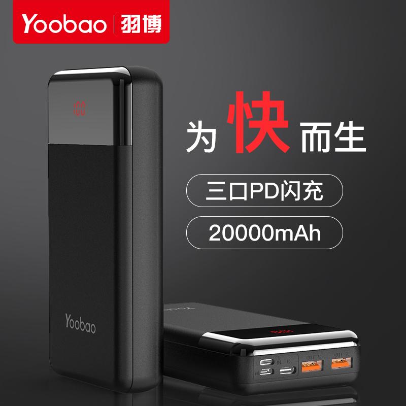 Yubo PD sạc nhanh hai chiều polymer di động cung cấp năng lượng lớn 20000 mAh sạc nhanh Kho báu sạc 9V 2A cho Apple iPhone Điện thoại di động Huawei vivo sạc nhanh oppo phổ - Ngân hàng điện thoại di động