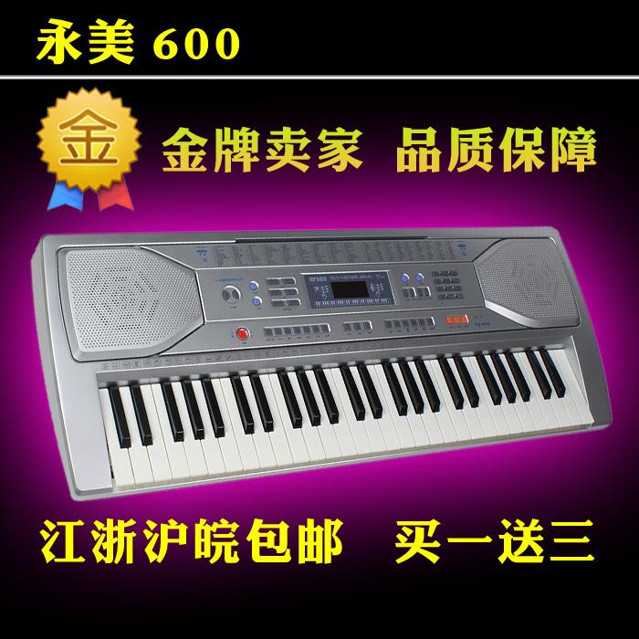 永美-600 YM 600正品多功能电子琴 54键仿钢琴键盘 江浙沪皖包邮
