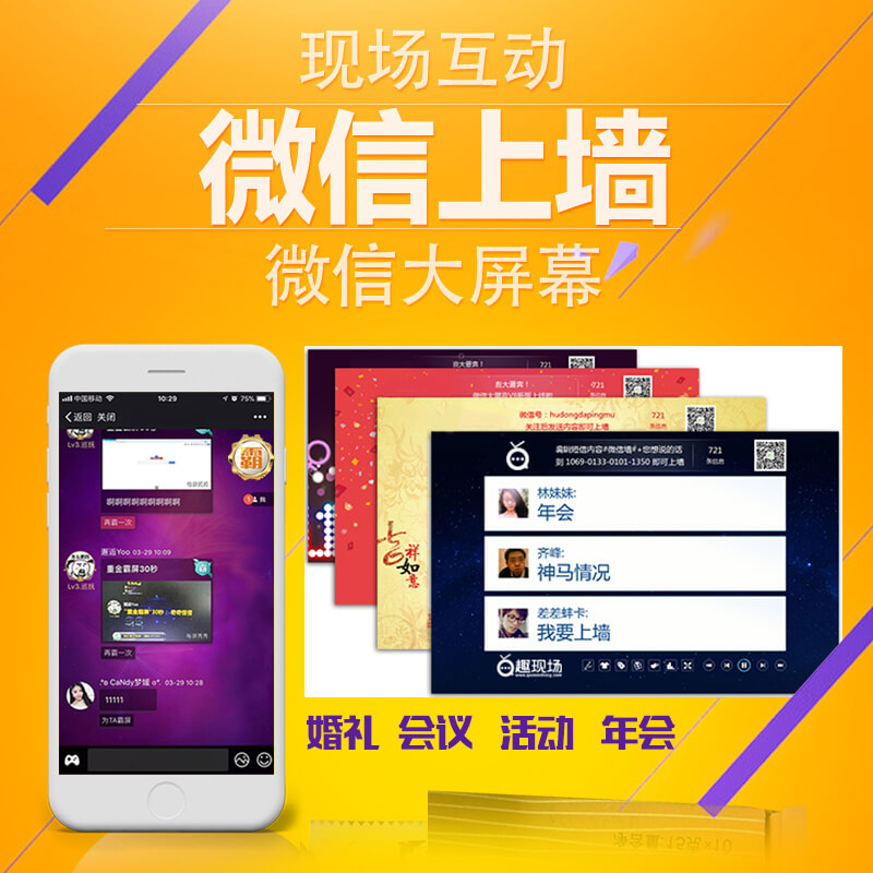 WeChat wall wedding big screen interactive game Sign In Wall activities  party annual meeting bar shake lottery