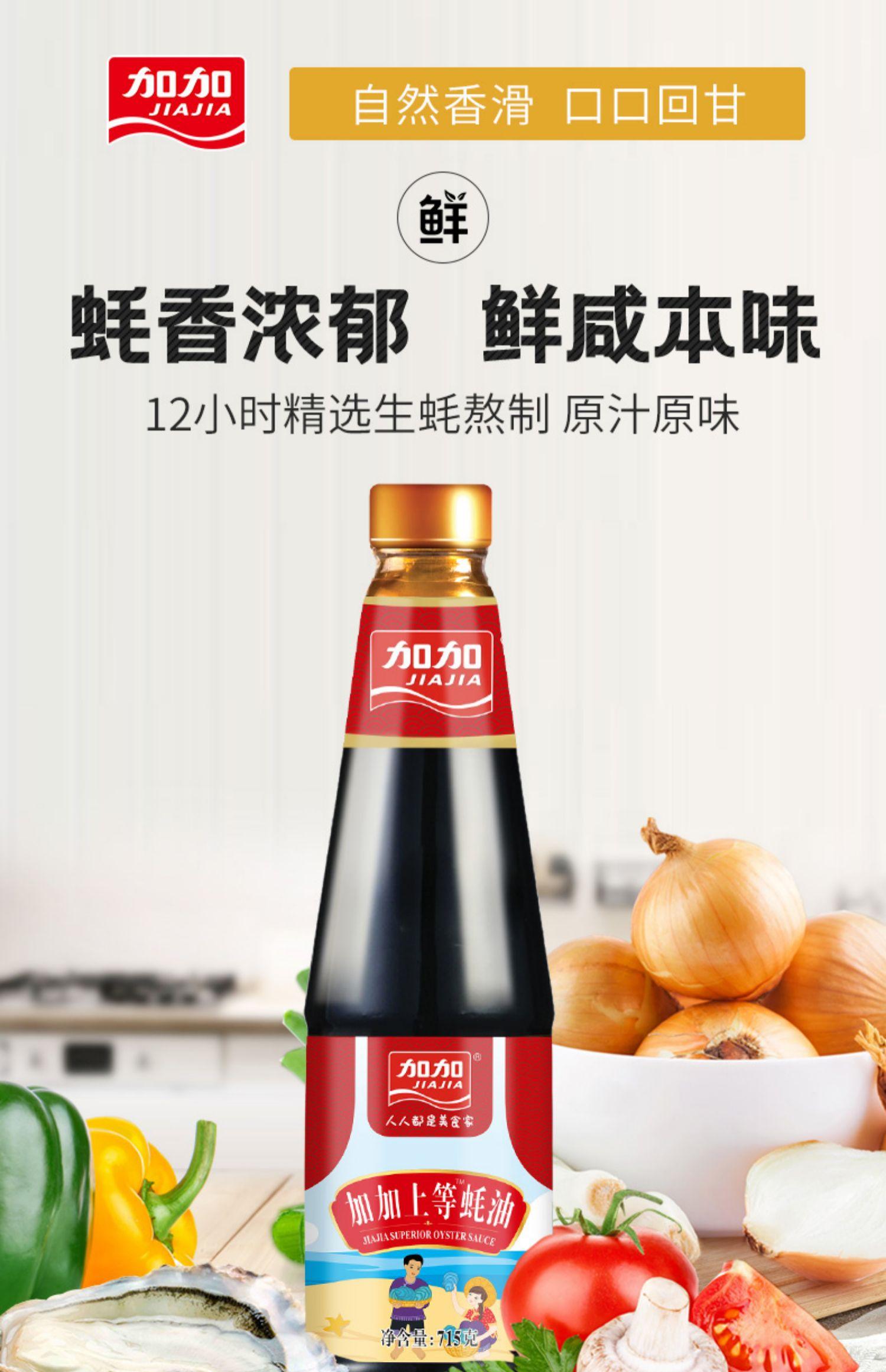 【加加】上等蚝油715g*3瓶