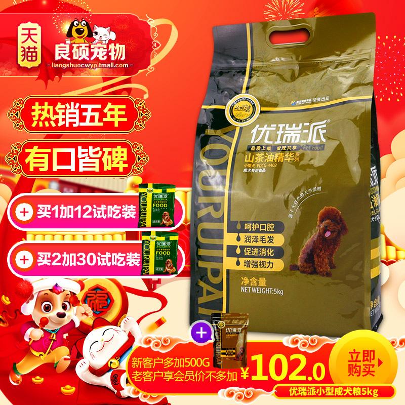 Отлично швейцарский пирог собака зерна 5kg тедди собака зерна в небольших собак становиться собака собака господь зерна почетным гостем соотношение медведь богатые прекрасный собака зерна 10 цзин, единица измерения веса