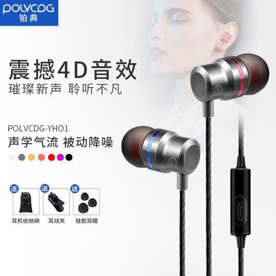 Platinum in-ear headphones K song mobile computer subwoofer cable control with wheat metal magic sound for vivo Huawei oppo Apple Android 6s boys and girls universal high-quality earplugs
