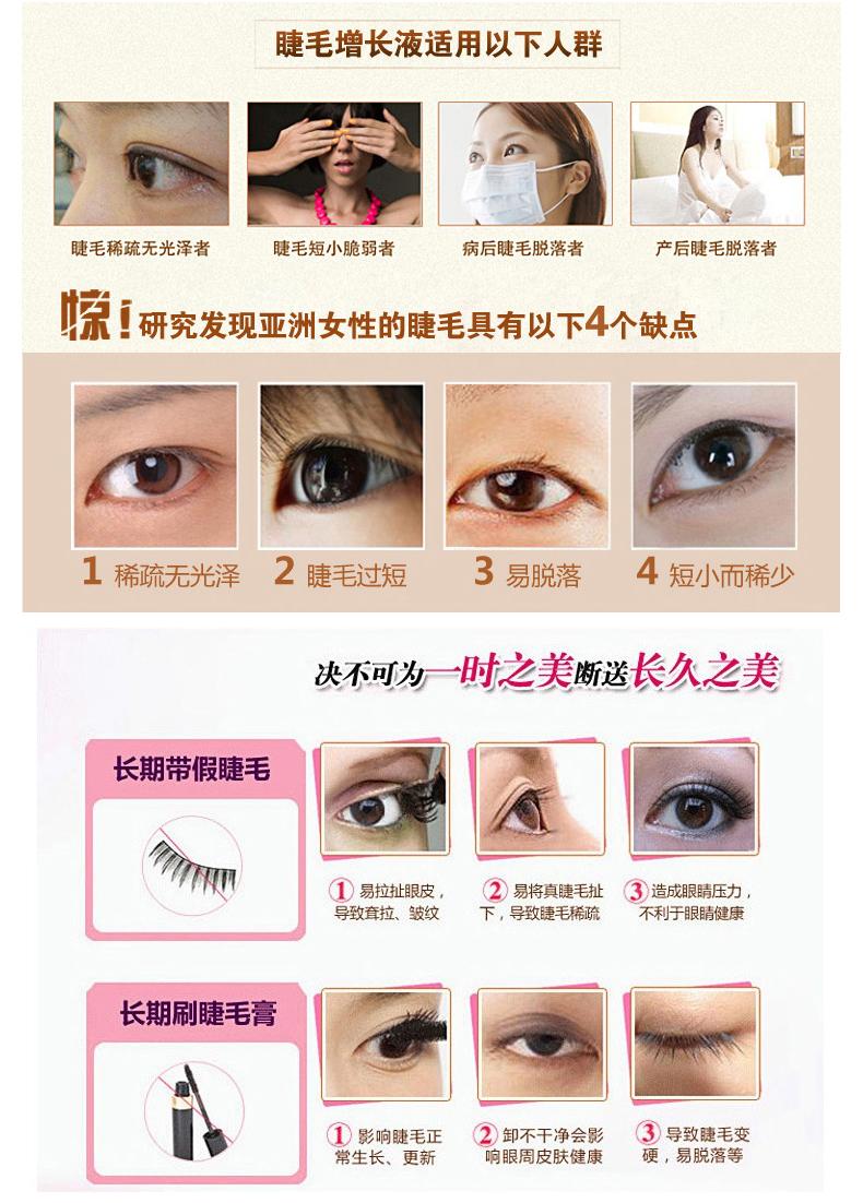 DHC睫毛增长液_07.jpg