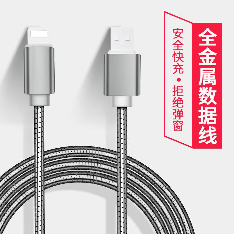 苹果充电器数据线金属弹簧铝合金华为type-c铁编织安卓不锈钢新款