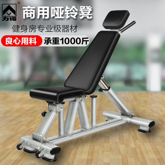 Commercial graded dumbbell stool gym professional lying push stool bird flat tablet private lesson training stool home fitness chair