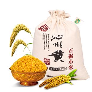 【玖品】山西特产沁州黄小米礼袋2.5kg