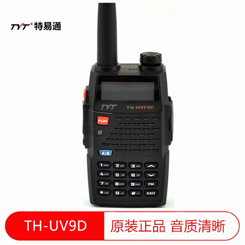 特易通TYT-UVF9D手台民用对讲机th-uvf9d三段双显双待户外对讲器