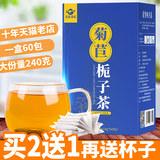 【自然田园】葛根菊苣栀子茶60包券后6.9元包邮