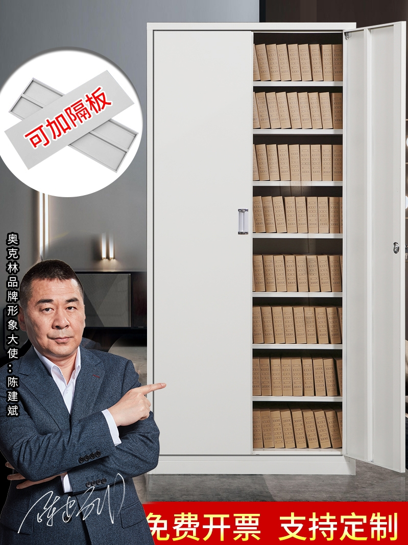 Shanghai financial certificate cabinet lockable storage cabinet Five-section cabinet Office documents and files Accounting iron data cabinet
