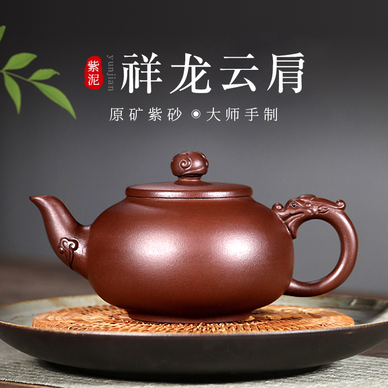 Gu Yuetang Yixing purple sand pot pure hand-made large-capacity teapot tea set household purple mud Xianglong cloud shoulder