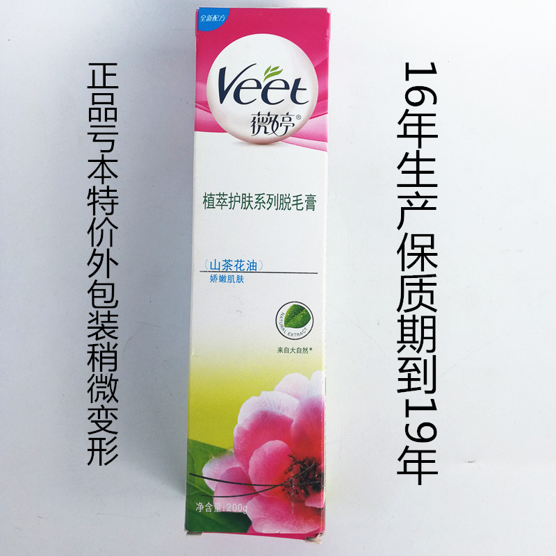 Usd 14 23 Genuine Loss Veet Wei Ting 200 Grams Hair Removal Cream