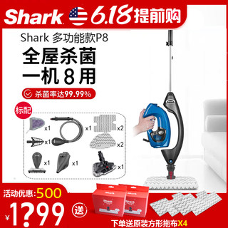 American Shark P8 high temperature steam mop T8 household sterilization cleaning T9 non-wireless hand-held mopping machine
