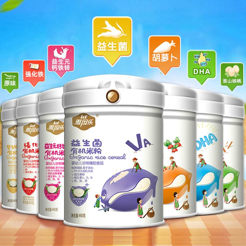 雅因乐益生菌米粉婴儿辅食有机米粉宝宝粥米高铁锌钙营养米糊罐装