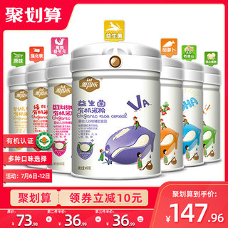 Yainle organic rice flour probiotic baby food supplement baby rice noodles elderly nutrition porridge rice high-speed rice paste canned
