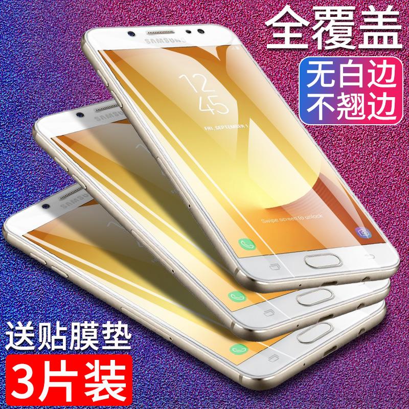 三星GALAXY c8手机膜全屏覆盖 盖乐世C8高清贴膜3D水凝保护膜C7108软膜非钢化