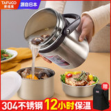 Japan Taifugao 304 stainless steel insulated lunch box barrel ultra-long 24 hours high-capacity office workers home portable