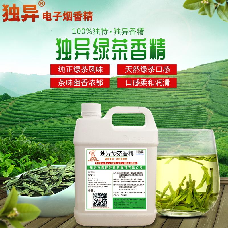 独异®绿茶电子烟香精