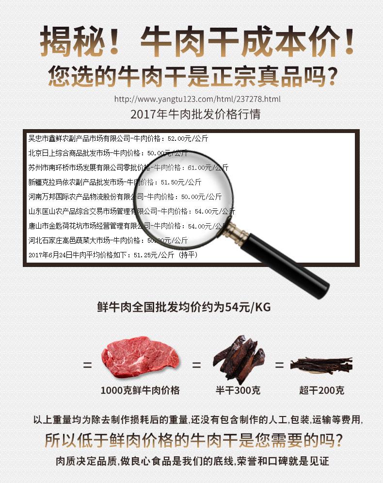 牛肉干内蒙古特产零食小吃正宗包尔金独立小包装手撕风干牛肉商品详情图