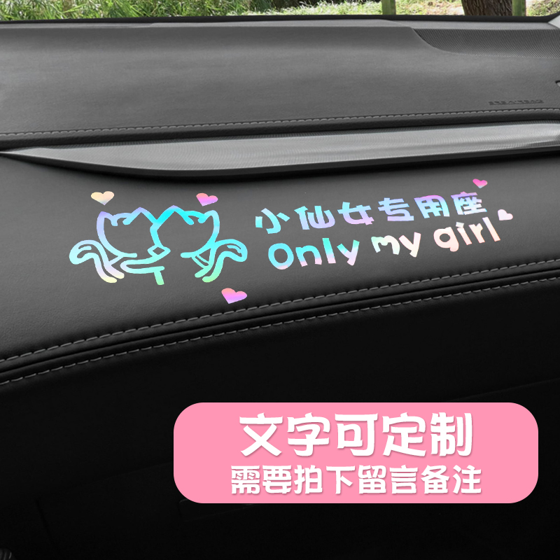 Custom little fairy special seat car sticker Co-driver wife daughter-in-law adult girlfriend car creative text