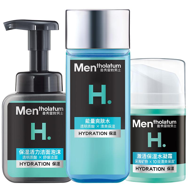 曼秀雷敦保湿补水男士护肤品套装洗面奶