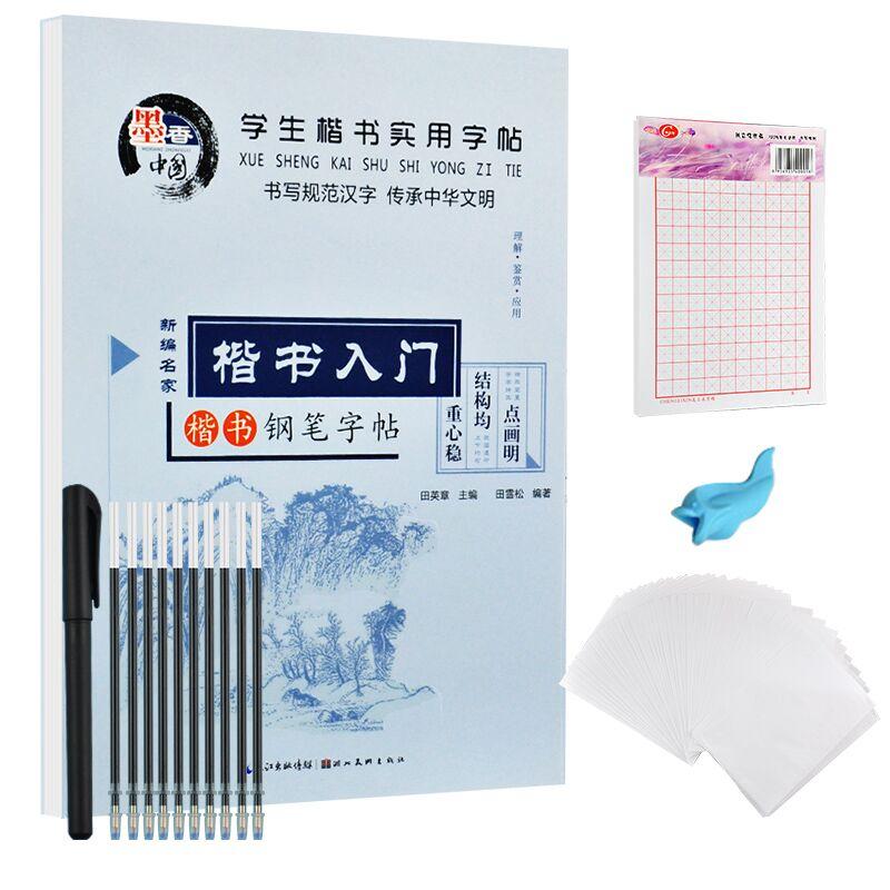 【神级福利】楷书入门字帖+10支笔芯