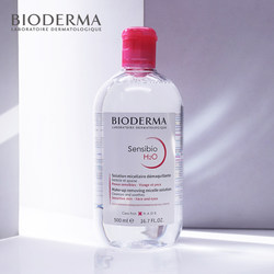 Bedma Cleansing Water Gentle Cleansing Makeup Remover Makeup Remover Makeup Remover Oil Makeup Remover Deep Eyes, Lips and Face 3-in-1 Women