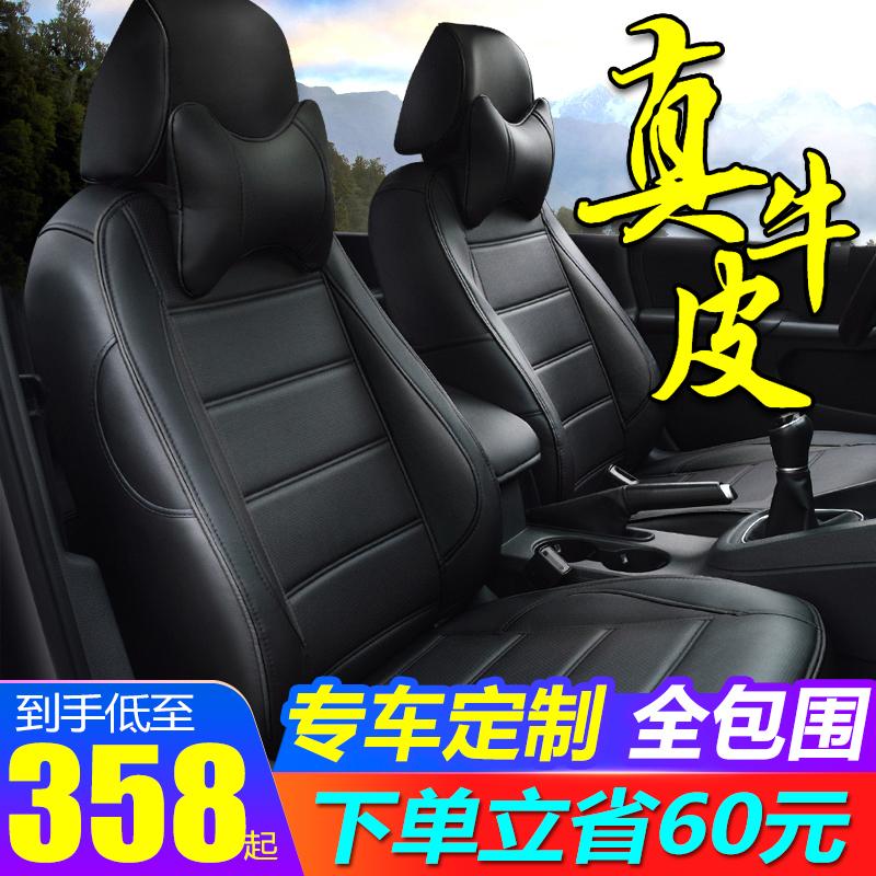 四季座套座椅全包定做v四季座垫20新款汽车套坐垫通用皮真皮全包围