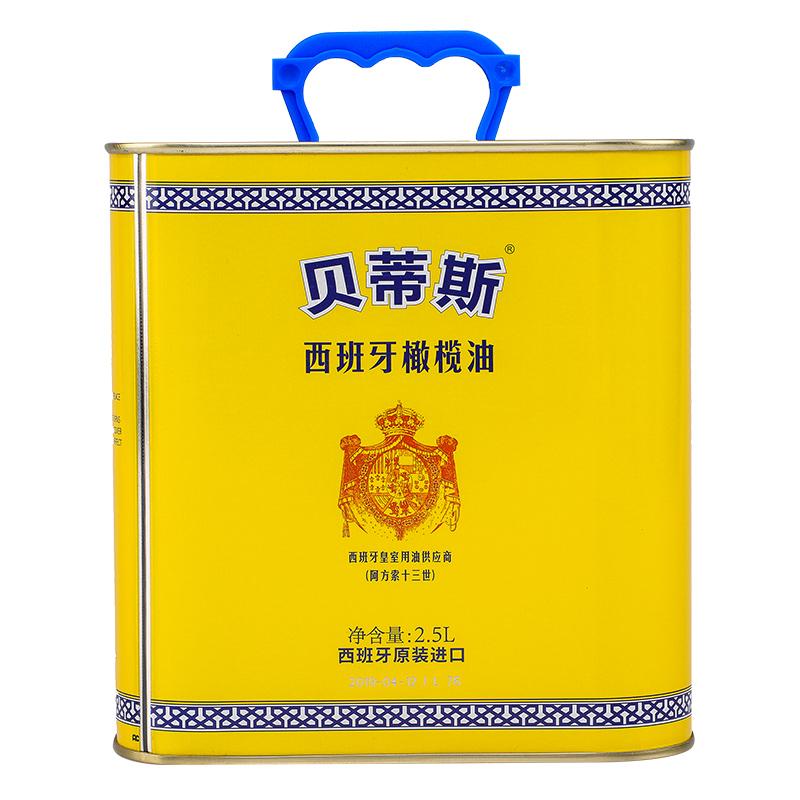西班牙进口 BETIS 贝蒂斯 橄榄油 2.5L家庭装*2件 多重优惠折后¥198包邮(拍2件)