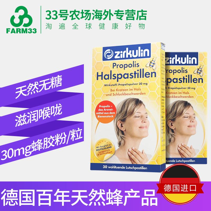 無糖、緩解喉嚨不適:30片x2盒 德國原裝進口 Zirkulin 蜂膠潤喉糖 加強版