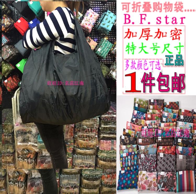 B.F.STAR出口欧美日本防水折叠购物袋环保袋可肩挎手提超大号F8款