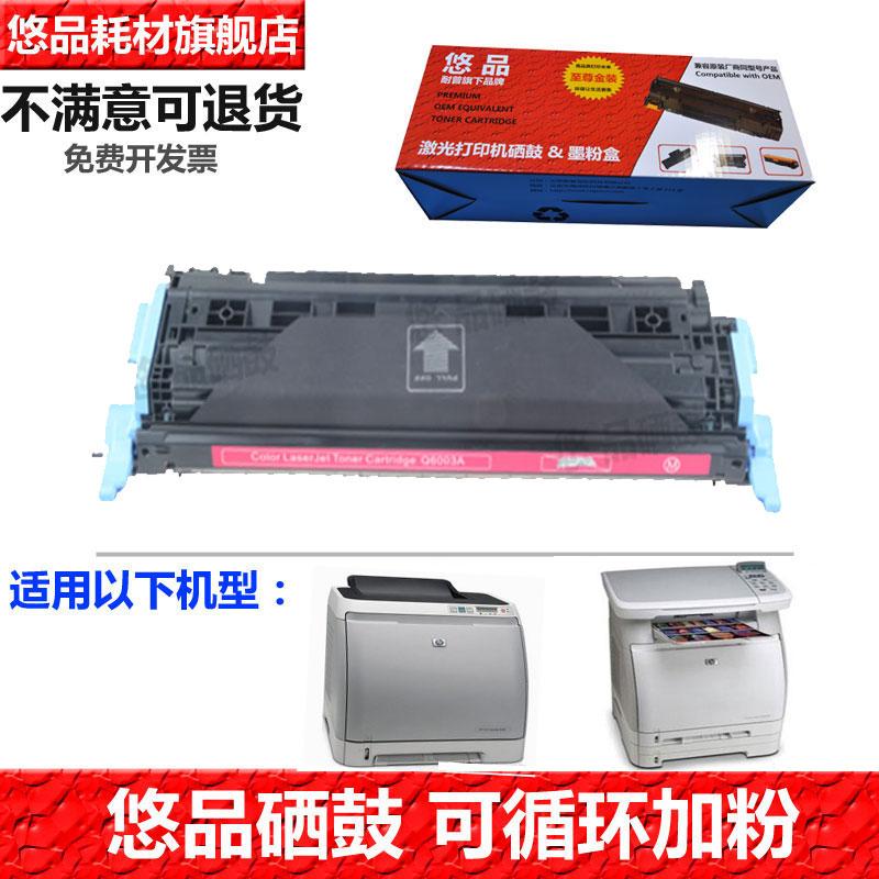 悠品124A彩色适用HPColorLaserjet16002600N2605墨盒打印机CM10151017硒鼓Q6001A6002A6003A黑青黄红