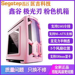 Xingu Aurora Blade Pink Chassis Girl Gaming Desktop Computer Host Game Side Through Support M-ATX Motherboard