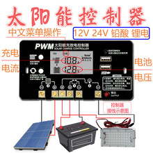 Net celebrity Chinese interface solar controller 12/24V household lead-acid lithium battery charging protection module